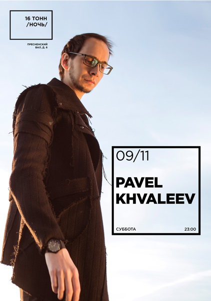 Афиша Pavel Khvaleev