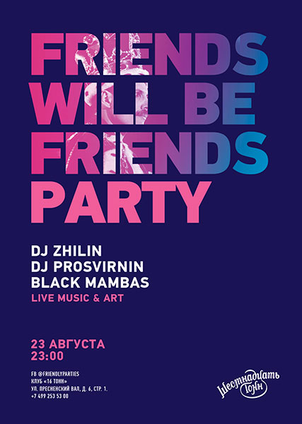 Афиша Friends Will Be Friends Party