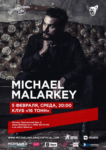 Афиша Michael Malarkey