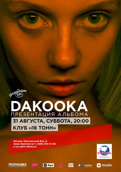 Афиша DaKooka