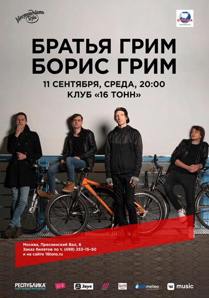 Афиша Братья Грим & Борис Грим