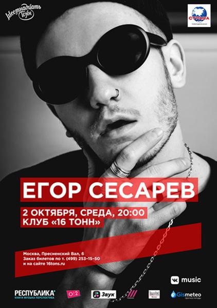 Афиша Егор Сесарев