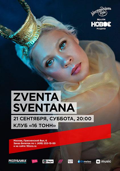 Афиша  Zventa Sventana