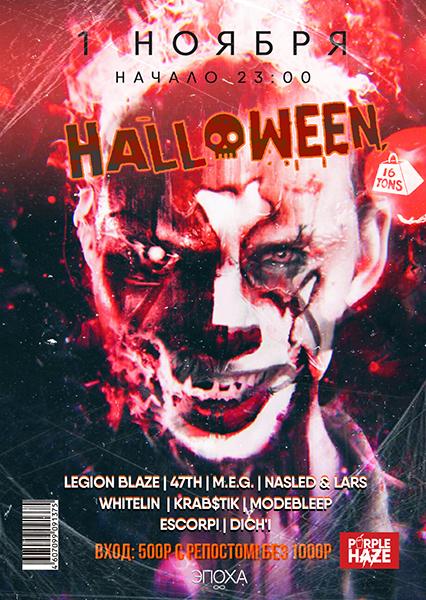 Афиша PURPLE H47E: Halloween
