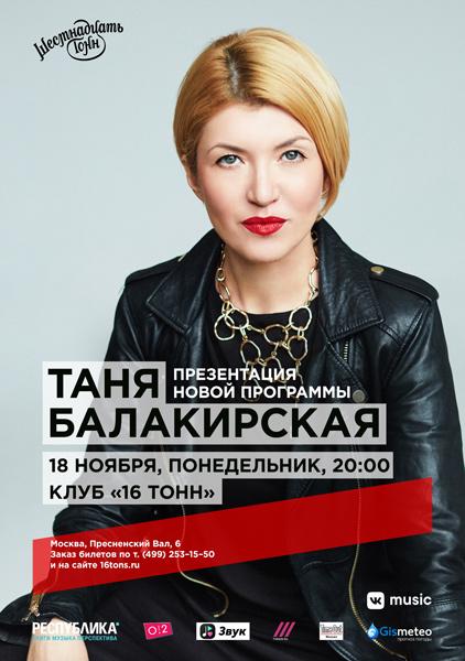 Афиша Таня Балакирская