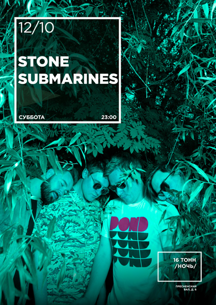 Афиша Stone Submarines