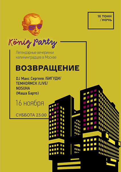 Афиша Koenig Party