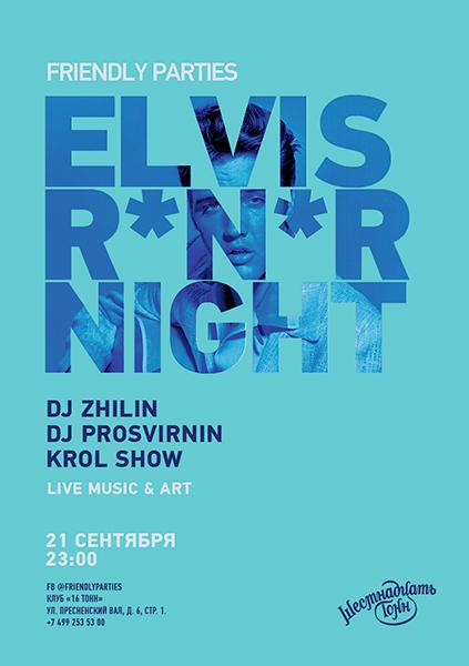 Афиша Friendly Parties: Elvis R*n*R Night