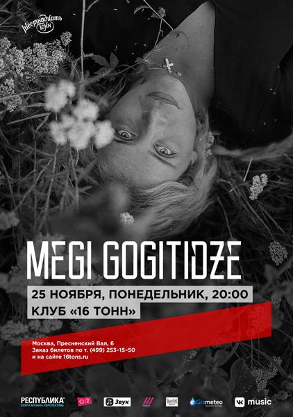 Афиша Megi Gogitidze