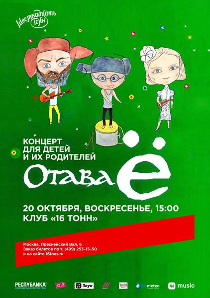 Афиша Отава Ё. Концерт для детей и их родителей
