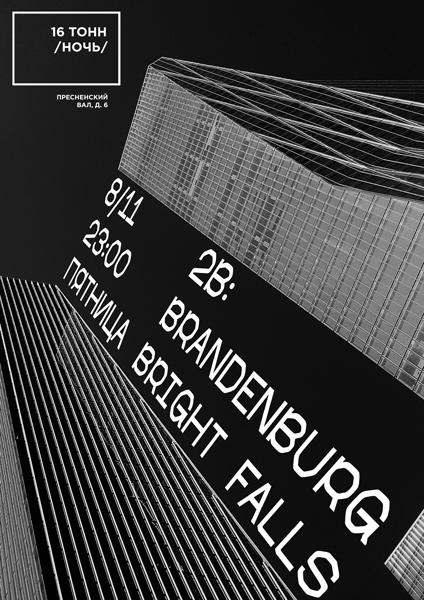 Афиша 2B: Brandenburg, Bright Falls