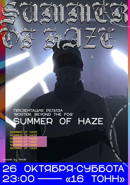 Афиша Summer Of Haze