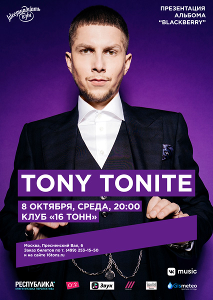 Афиша Tony Tonite