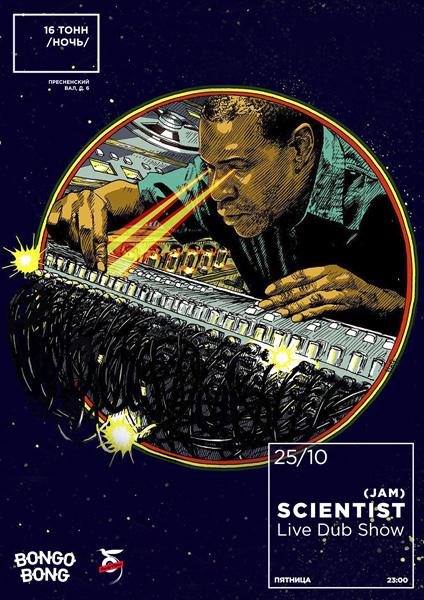 Афиша Scientist (JAM)