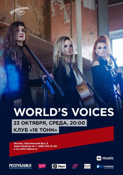 Афиша World's Voices