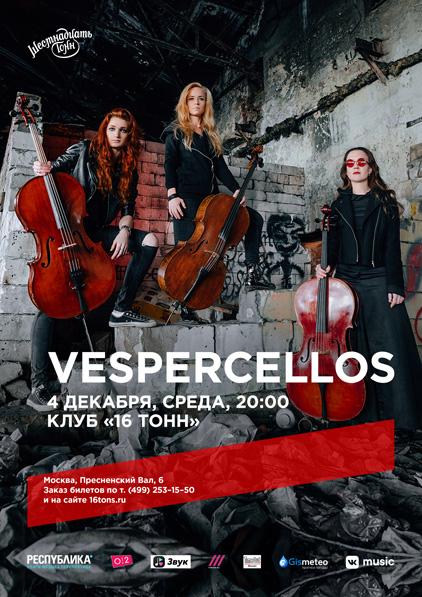 Афиша Vespercellos