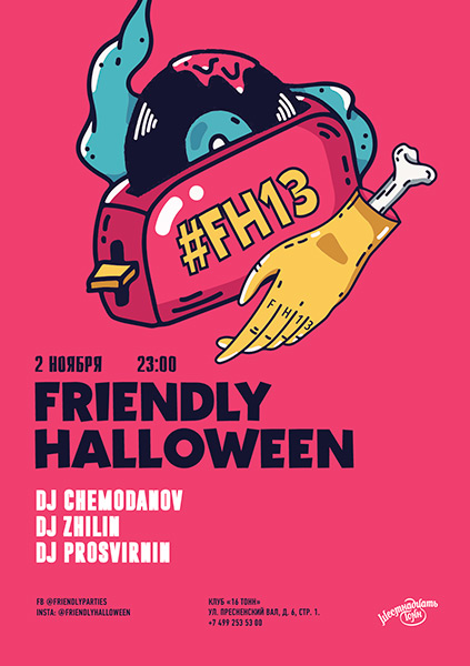 Афиша Friendly Halloween #FH13