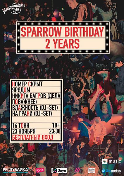 Афиша День Рождения Sparrow!