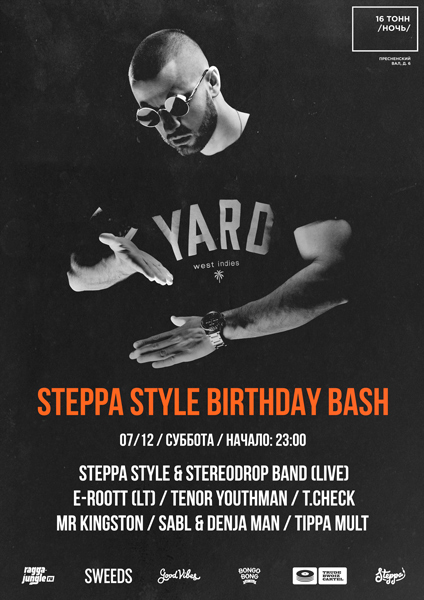 Афиша Steppa Style Birthday Bash