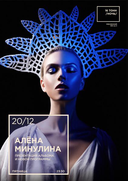 Афиша Алёна Минулина