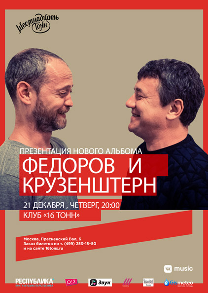 Афиша Фёдоров и Крузенштерн
