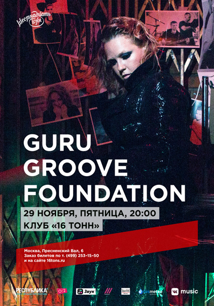 Афиша Guru Groove Foundation
