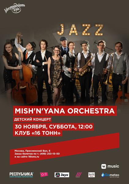 Афиша Misha'n'Yana orchestra. Детский концерт