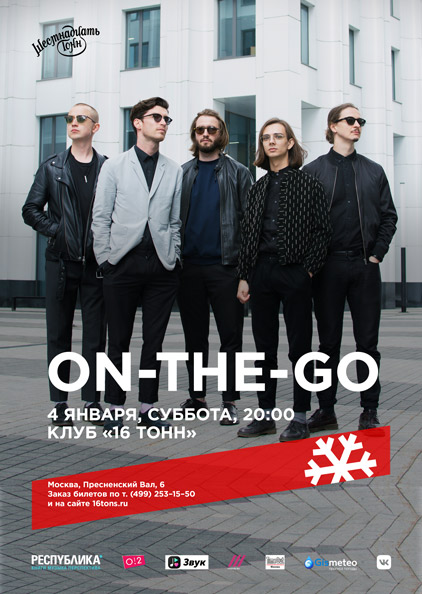 Афиша On-the-Go
