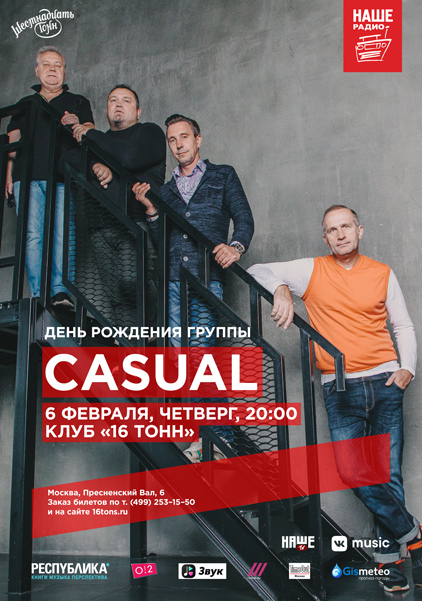 Афиша Casual