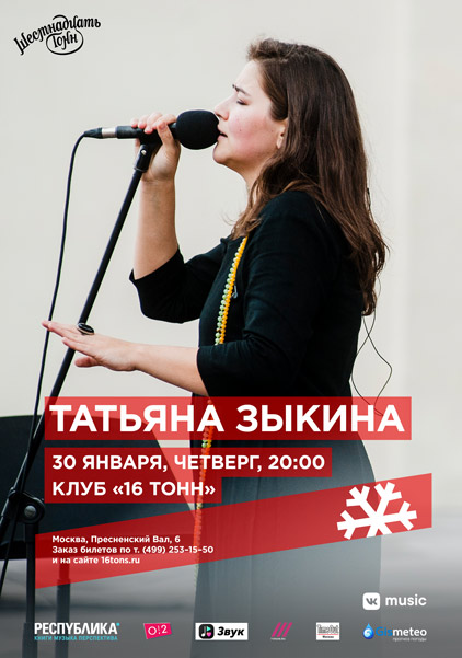 Афиша Татьяна Зыкина