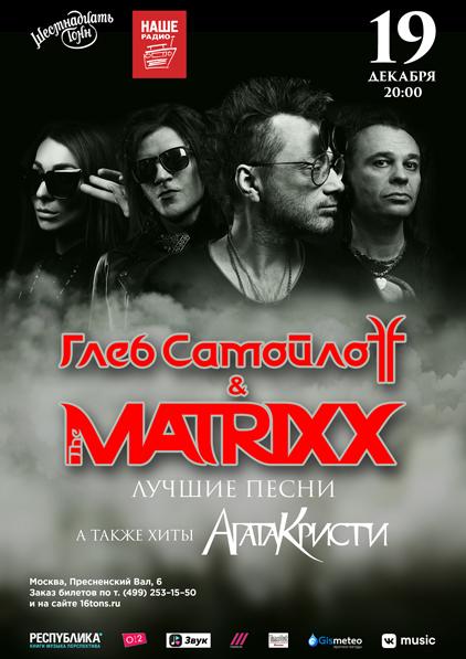 Афиша Глеб Самойлов & The Matrixx