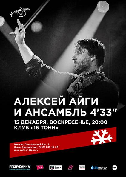 Афиша Алексей Айги и Ансамбль 4'33