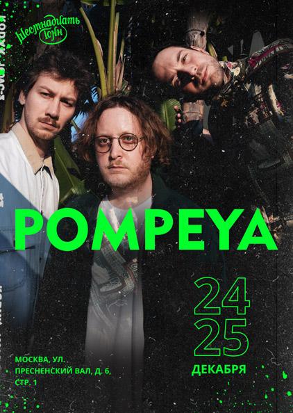 Афиша Pompeya. День 1