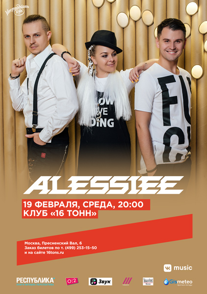 Афиша Alessiee