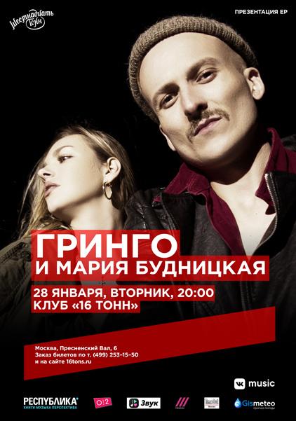 Афиша Гринго и Мария Будницкая