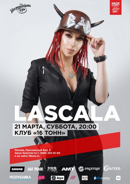 Афиша LASCALA