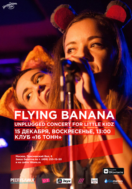 Афиша Flying Banana
