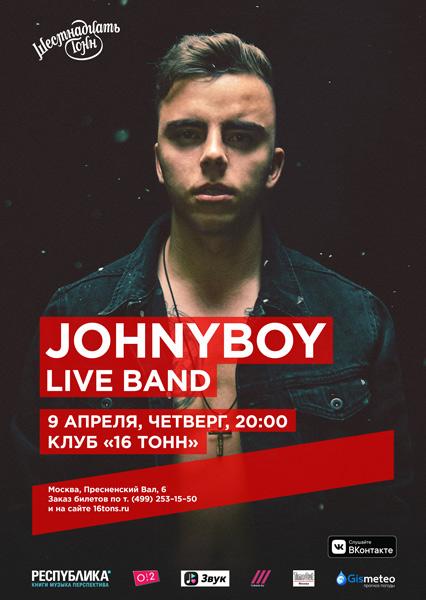 Афиша Johnyboy