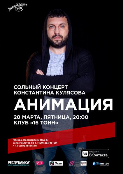 Афиша Сольный концерт Константина Кулясова (АнимациЯ)