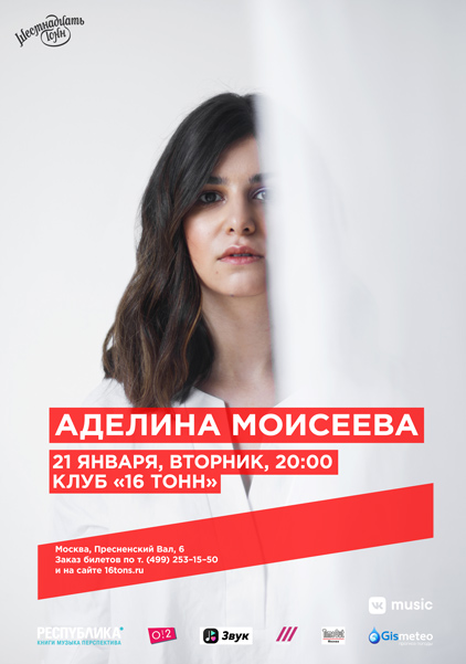 Афиша Аделина Моисеева