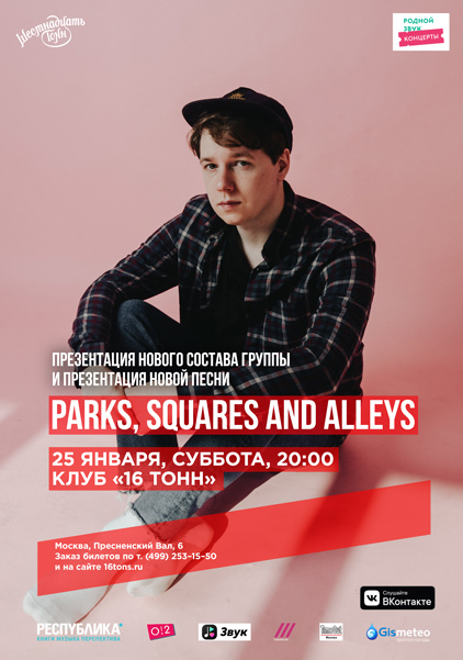 Афиша Parks, Squares and Alleys