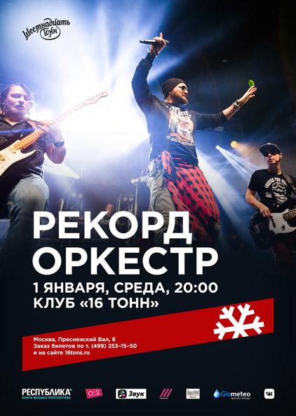 Афиша Рекорд Оркестр
