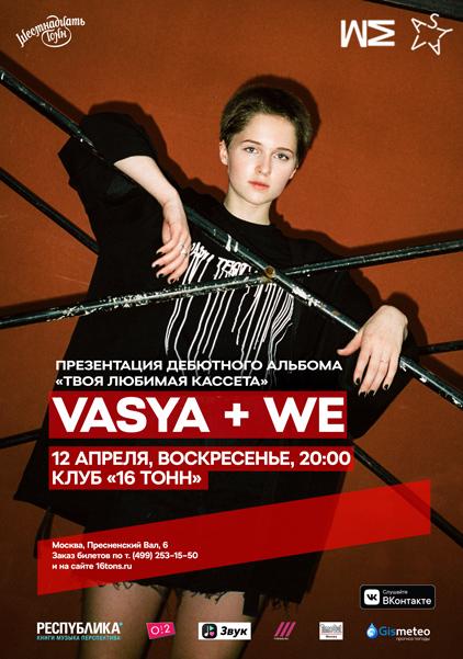 Афиша VASYA + WE