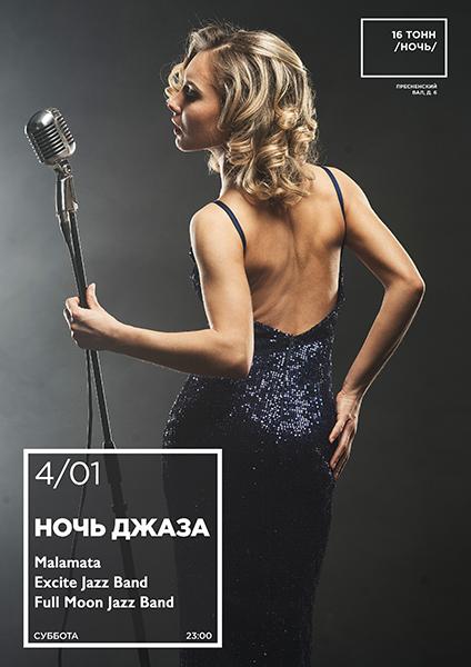 Афиша Ночь Джаза JazzLike