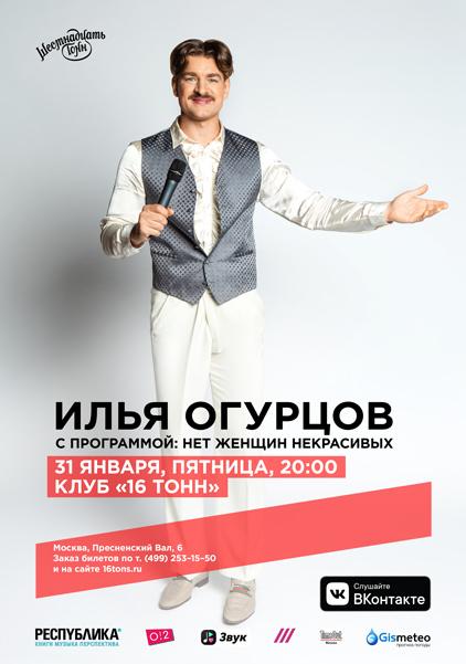 Афиша Илья Огурцов