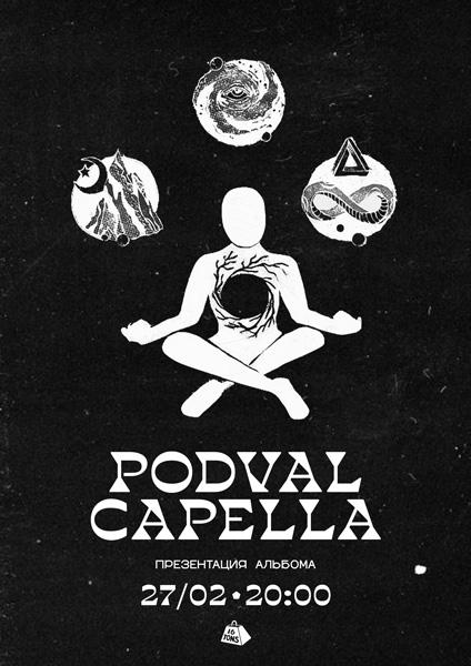 Афиша Podval Capella