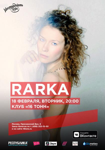 Афиша Rarka