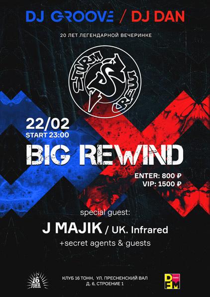 Афиша Big Rewind: Dj Groove & Dj Dan