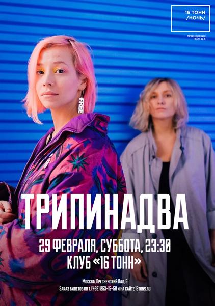 Афиша Трипинадва