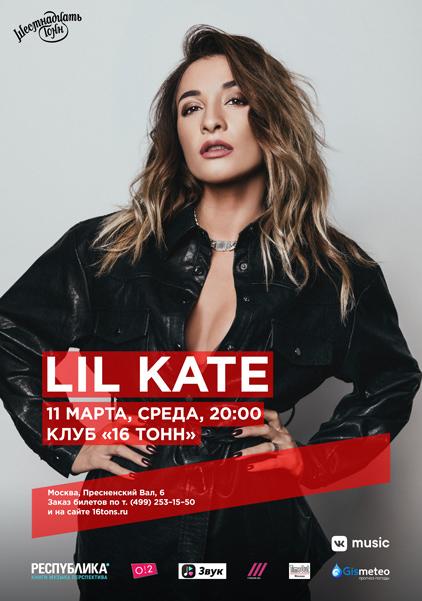 Афиша Lil Kate